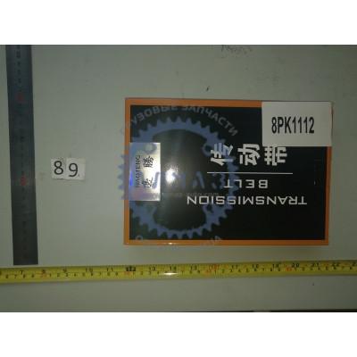 Ремень 8РК1112 вентилятора Weichai WD10